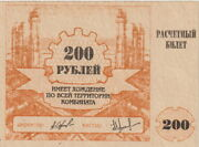 Russian Federation 200 Rubles Company Store Banknote 1994 About Uncirculated