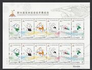 China 2010-27 亞洲運動 Mini S/s Opening Ceremory Of 16th Asian Games Stamp