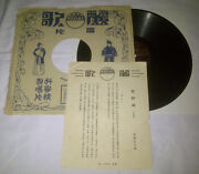 Shanghai Chinese Pathe Regal 41527 Amoy Shellac Record 78 Rpm 10 With Lyric