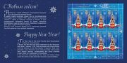 Souvenir Set Sp1019 Happy New Year Stamps Sheet With Overprint 2020 Russia