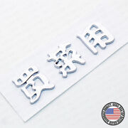 3d Abs Chinese Letter For Grocery Shopping Car Nameplate Badge Emblem Decoration