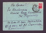 1968 Yerevan For Armenian Kgb Security Service Nkvd Justice Russia Special Force