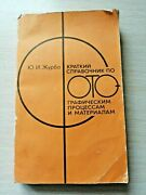 Book 1990 Guide Photographic Processes Materials Photo Chemical Processing Ussr