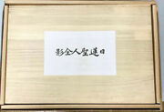 Images Of Nichiren Shonin 3 Book Set With 6 Wood Prints In A Wooden Box Japan