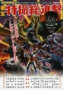 Used Toho Special Effects Destroy All Monsters Movie Treasure Japan Book