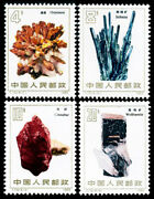 China 1982 T73 Mineral 4v Stamp 礦物
