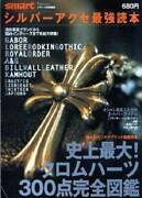 Used Silver Accessary Best Book Chrome Hearts 300 Pieces Japan Book