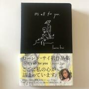 Lauren Tsai Picture Book Its All For You Out Of Print Good Condition Japanese