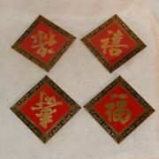 Set 4 Roc Brass Enamel Chinese Character Trivet Wall Hanging Plaque Red Vintage