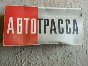Abtotpacca Bus And Gas Station Tinplate Lithographed Clockwork Toy From Ussr
