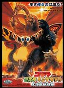 Godzilla Mothra And King Ghidorah Giant Monsters All-out Attack Movie Poster