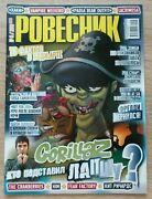 Poster Gorillaz Liam Gallagher Rob Zombie Fear Factory The Cranberries Magazine