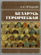 Heroic Belarus, Table Medals And Badges Catalog, Fine Old Russian Book, 1985