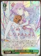 Signed Weiss Schwarz Hololive Himemori Luna Sp Enthusiastic Dress Up