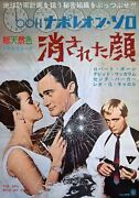 Man From Uncle Spy With My Face Japanese B2 Movie Poster Robert Vaughn Berger Nm
