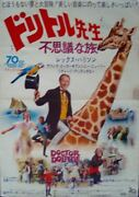 Doctor Dolittle Japanese B2 Movie Poster Style A 1967 Rex Harrison Vintage Rare