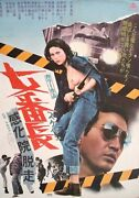Girl Boss Escape From Reform School Japanese B2 Movie Poster Miki Sugimoto Pinky
