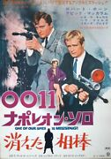 Man From Uncle One Of Our Spies Is Missing Japanese B2 Movie Poster 1966 Vaughn