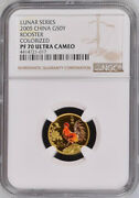 Ngc Pf70 2005 China Lunar Series Rooster 1/10oz Gold Colorized Coin