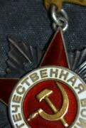 Soviet Russian Ussr Patriotic War Order Medal With Pin 2 Class Low Number 7585