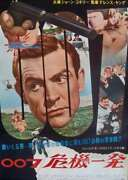 James Bond From Russia With Love Japanese B2 Movie Poster Sean Connery 1964 Nm