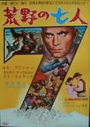 Magnificent Seven Japanese B2 Movie Poster B Yul Brynner Steve Mcqueen 1961 Nm