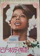 Lady Sings The Blues Japanese B2 Movie Poster Diana Ross Billie Holiday 1972 Nm