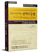 Forever Unquenchable Light Of The Covenant Korean Edition [hardcover] Abraham