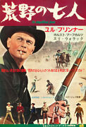 Magnificent Seven Japanese B2 Movie Poster A Yul Brynner Steve Mcqueen 1961 Nm
