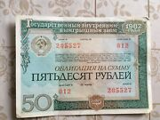 Bonds Of The Times Of The Soviet Union 50 Rubles 2 Pieces, 1982