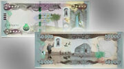 50k Iraq Dinar Banknote - 1 X 50000 Iqd - 50000 - Ships Now 3-5 Day Delivery