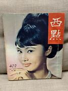 Vintage 1966 Hong Kong Magazine West Point 西點 Chinese Vg