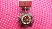 Soviet Russian Ussr Patriotic War Order Medal With Pin 2 Class Low Number 423