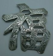 Antique Large Sterling Silver Chinese Good Luck Character Pin Brooch 22.55 Gtams