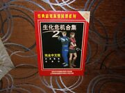 Resident Evil 2 - Chinese Dvd Box Edition Pc