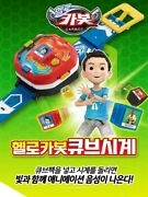 Hello Carbot Cube Watch Ver.3 Cube Pack Wrist Watch Korean Tv