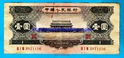 Ex Rare Only Issue China Peoples Republic P871 1 Yuan S/n 3871116 318 1956 Axf