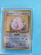 Rare1996 Japanese 1st Edition Holographic Chansey 113 Holofoil