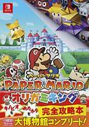 Paper Mario The Origami King Complete Strategy Guide Book Game Nintendo Japan