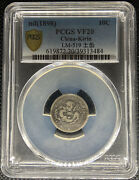 1898 China Kirin 7.2 Candareens 10 Cents Coin Lm-519 Y-180 Pcgs Vf-20🥇🥈🥉