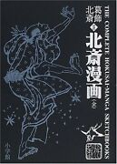Hokusai Manga - The First Sliding Free Shipping With Tracking New From Japan
