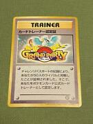 Pokemon Card Trainer Certification Grand Party Gold 1999 Trading Cards