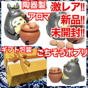 Made Of Pottery Aroma Acorn Pot Feast Potpourri Totoro Ghibli Gift Wrapping