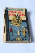 Indian Old Story Books Vintage Rare Collectible Hindi Books