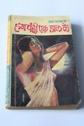 Indian Old Vintage Story Books Rare Collectible Books