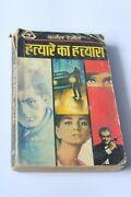 Antique Rare Collectible Old Hindi Story Books