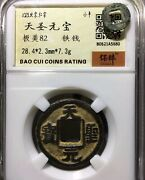 Tomcoins-china N Song Dyn Tian Sheng Yb One Cash Wide Hole Iron