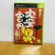 [operation Confirmed] Dengeki Ou Xbox Game Title Collection Dvd Tgs2001 Autumn