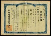 Korean 1942 Government 149 Won Not Cancelled Bond Loan Share Certificate Stock