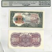 1949 China/ People's Republic 1000 Yuan Speciment Ms62/63